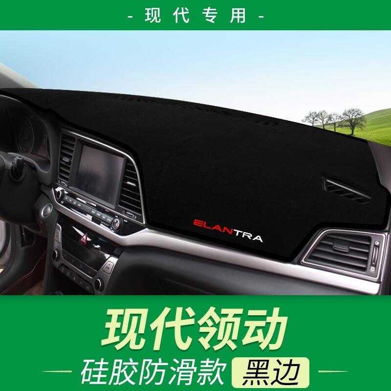 北京现代全新悦动悦纳rv专用避光垫防晒垫伊兰特朗动瑞奕领动名驭汽车