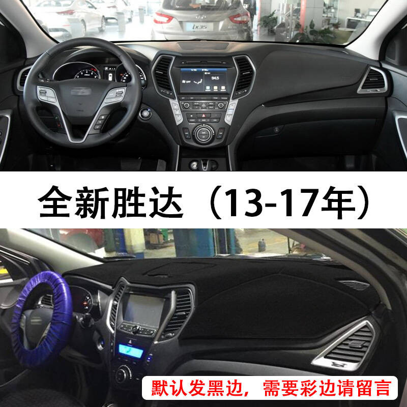 汽车中控仪表台避光垫现代索纳塔八九朗动名图瑞纳悦动新途胜ix35专用