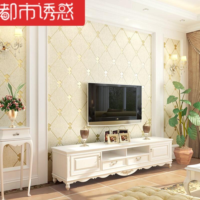 欧式客厅电视背景墙壁纸现代简约卧室无纺布墙纸3d影视墙软包菱格升级