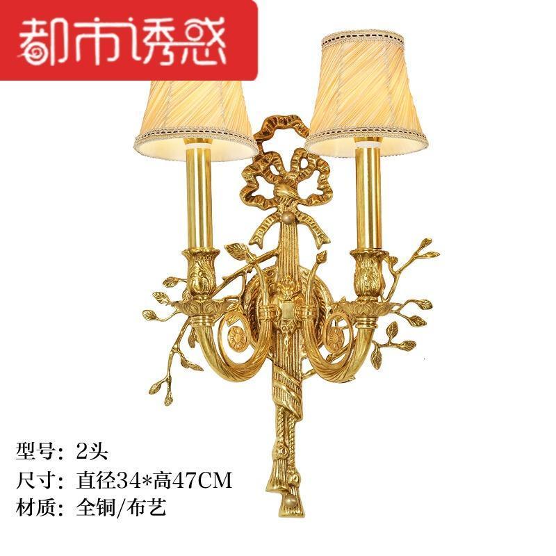 法式田园纯铜壁灯 简欧式简美式意大利全铜卧室客厅灯具 法式纯铜壁灯图片