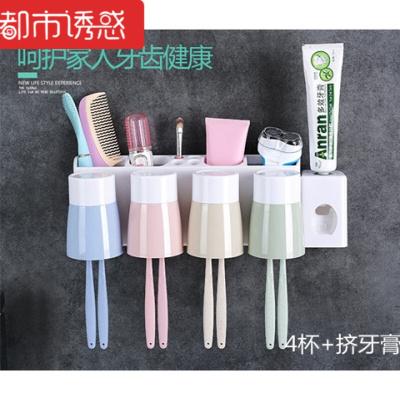 浴室掛壁牙刷架吸壁式四口之家免打孔簡約衛生間牙缸架漱口杯套裝都市誘惑