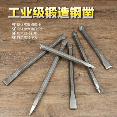 鏨子鑿子鑿鐵扁頭尖頭合金工具水泥石工鑿鉗工鑿鋼