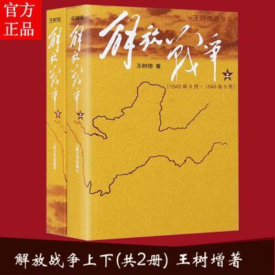 正版解放战争上下册 王树增人民文学出版社王树增战争系列书籍搭长征朝鲜战争抗日战争一二三 上下册2本
