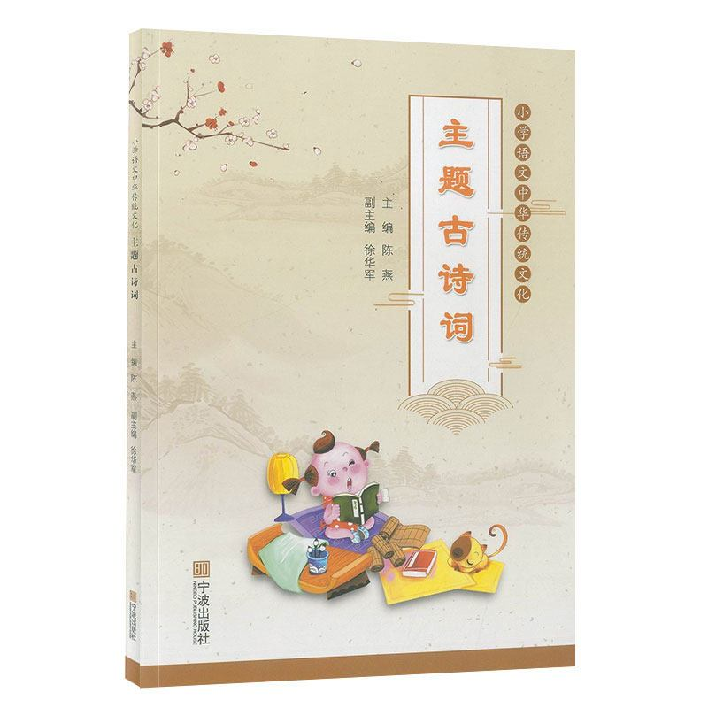 主题古诗词 小学生语文中华传统文化 课外阅读理解书 彩色手绘图文