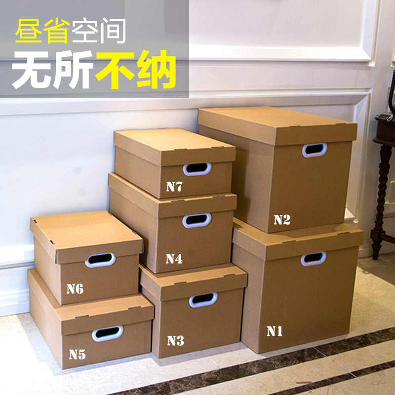 纸质收纳箱有盖大号搬家整理箱衣服被子储物纸箱周转箱满