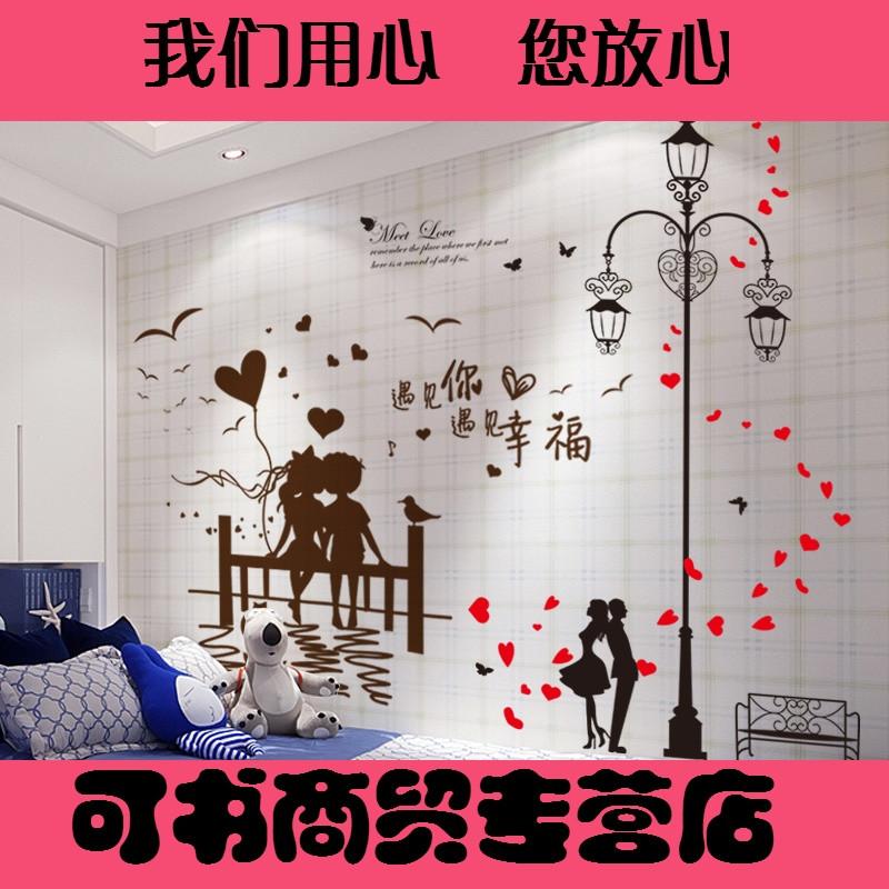 温馨卧室床头背景墙自粘墙纸贴花房间墙壁装饰品贴画欧式墙贴纸
