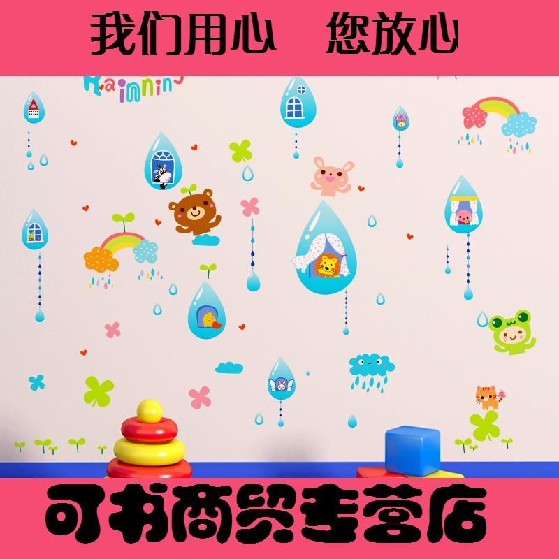 墙贴纸贴画卡通儿童房间幼儿园窗户玻璃动物太阳白云云朵雨点雨滴