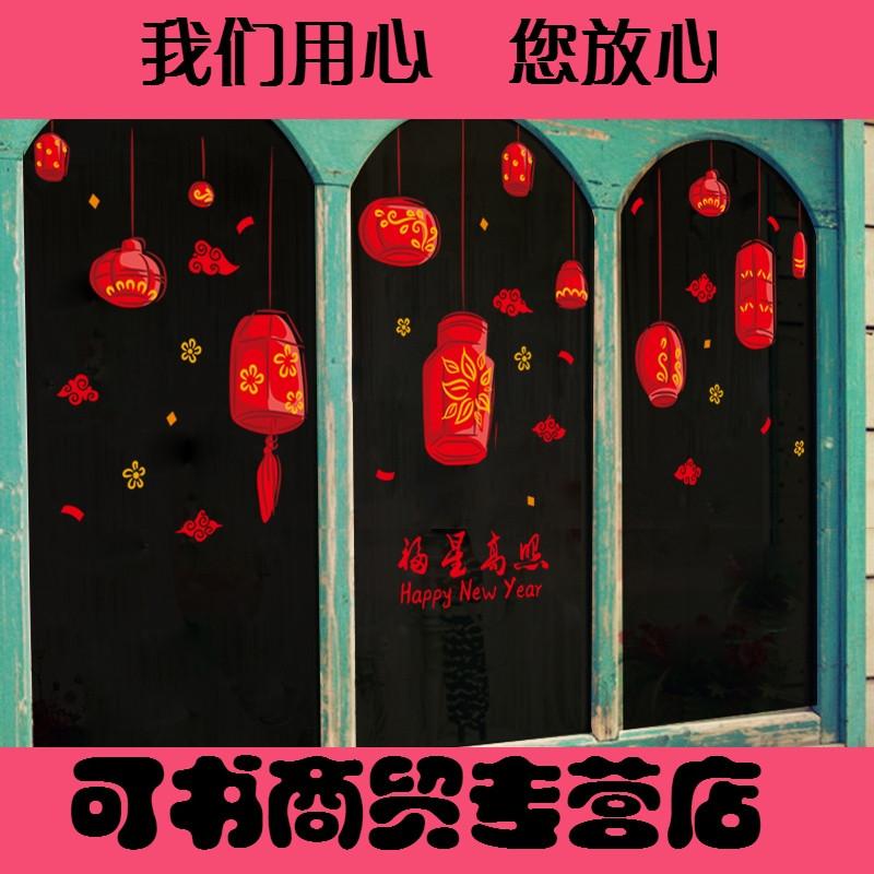 新年灯笼创意贴纸年画春节元旦布置装饰玻璃墙贴橱窗贴过年吊饰贴