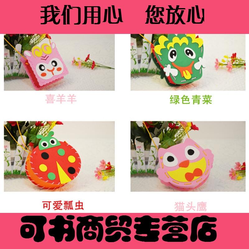 诚信幼儿园手工diy制作材料包3d立体粘贴小斜挎包 六一儿童节创意礼物