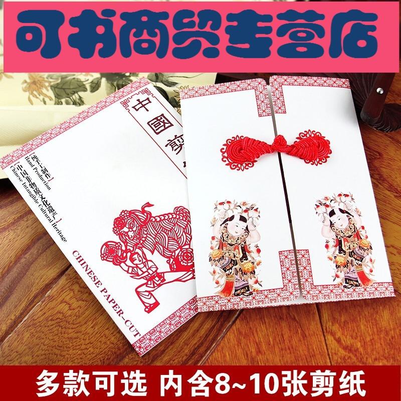 诚信中国风手工剪纸作品中国特色礼物送老外中国特色工艺品剪纸