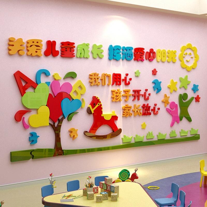 关爱儿童幼儿园3d立体墙贴画教室布置班级装饰贴纸亚克力墙贴标语图片
