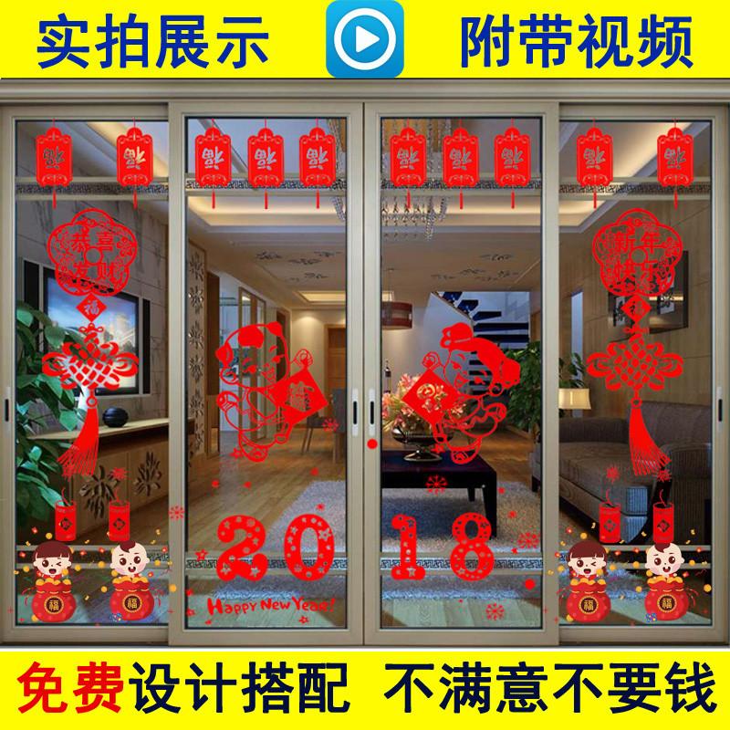 春节贴纸玻璃橱窗静电贴店铺酒店大型玻璃推拉门落地窗户新年贴画图片