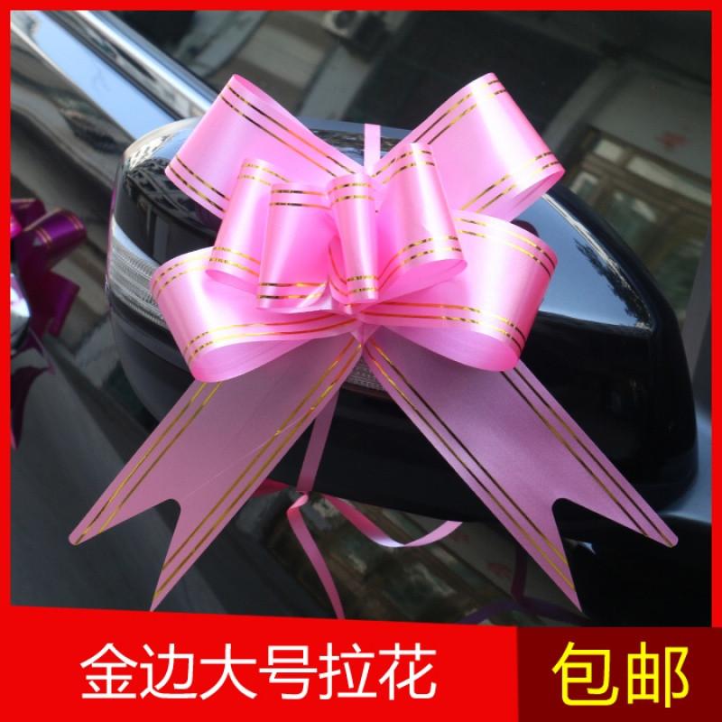拉花蝴蝶结婚庆用品节日用礼品包装扎花抽花彩带丝带