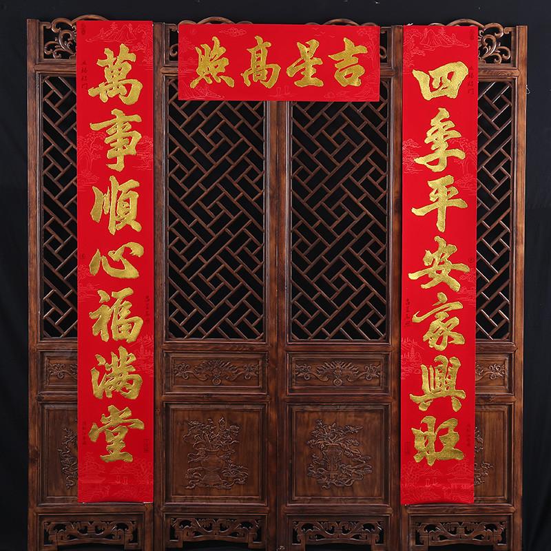 2米植绒对联春联新年春节装饰大门对联福星高照吉祥