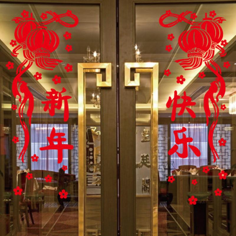 新年店铺餐厅玻璃门贴纸酒店推拉门移门装饰贴画祝福字贴墙贴图片