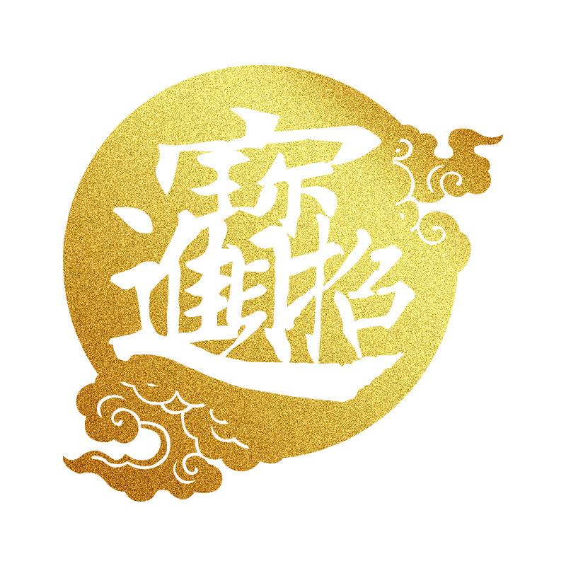 新年装饰开店铺玻璃门贴纸窗花装扮元旦中国结推拉墙贴画开业布置