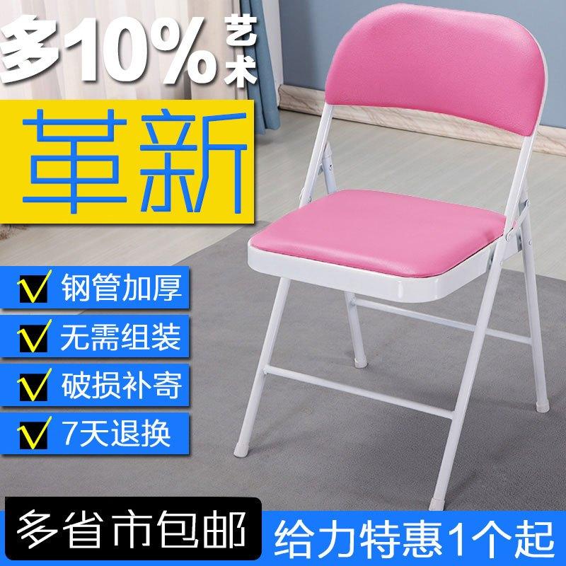 会议室椅子家用现代简约成人懒学生靠背可折叠凳子折叠椅