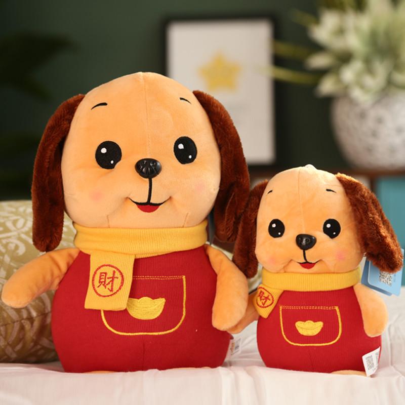 毛绒玩具狗可爱玩偶公仔女生生日布娃娃礼物狗年吉祥物生肖狗礼品