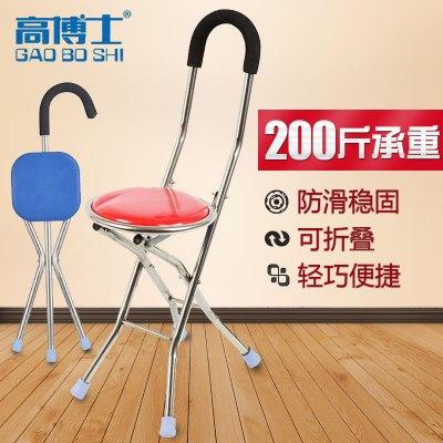 高博士 老人拐杖凳子四腳椅凳多功能拐杖椅防滑折疊拐扙老年手杖拐棍