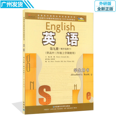 正版学生用书外研版高中英语第九册高中英语选修9课本 外语教学与研究出版社教材教科书英语书选修9课本