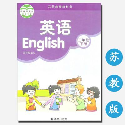 正版江苏版小学教材 3三年级下册英语书 苏教版 义务教育教科书英语三年级起点三年级下册 译林出版社