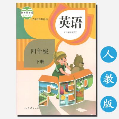 人教版小学课本 4四年级下册英语书 (三年级起点)人民教育出版社 英语四年级下册PEP 教材教科书