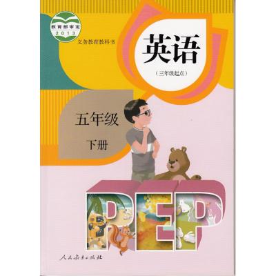 2018年用 新版小学5五年级下册英语书课本人教版pep教材教科书五年级英语下册课本英语 英语PEP五年级下册