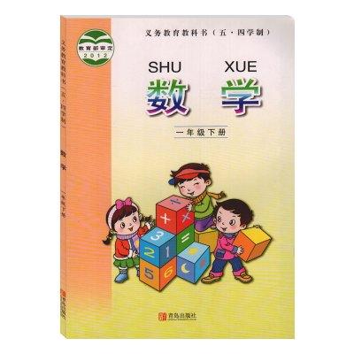 青岛版五四制数学一年级下册课本 义务教育教科书(五四学制)青岛出版社 数学一下54制