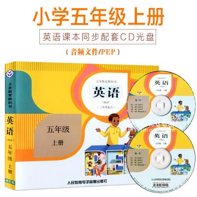 2016人教版5五年级英语上册CD 光盘2张 与人教版PEP课本教材配套光盘CD人民教育出版社小学英语