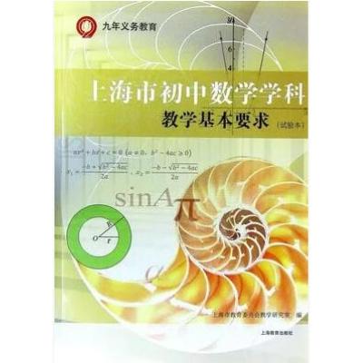 九年义务教育 上海市初中数学学科教学基本要求(试验本) 上海教育出版社