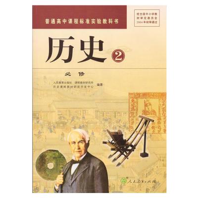 正版 人教版课本 高中历史 必修2 教材 历史必修二 教科书 人民教育出版社