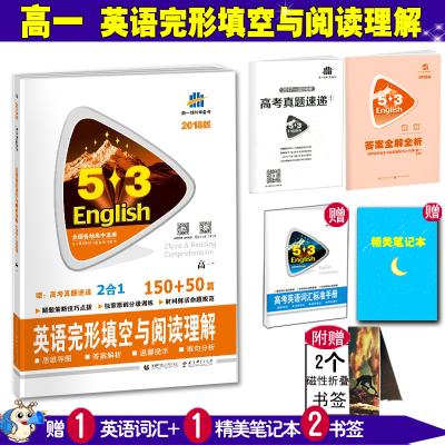 正版 2018版高一53英语完形填空与阅读理解 五年高考三年模拟 高中五三英语高一英语专项突破系列 曲一线官方正品