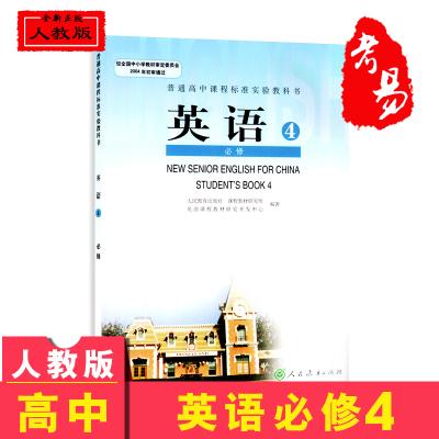 高中英语必修四4课本人教版教材教科书 普通高中课程标准实验教科书英语必修4高一下册人民教育出版社