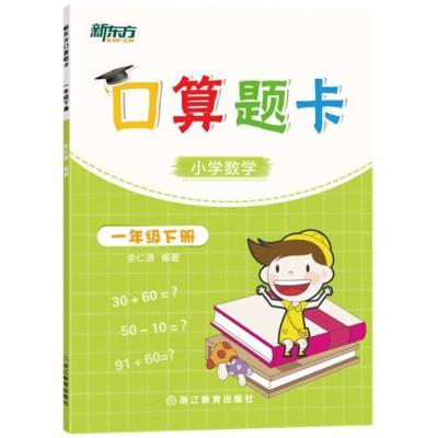 新东方小学数学口算题卡一年级下册 近3800道题目,一天一练 口算题卡-小学数学(一年级下册)