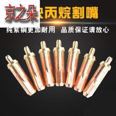 國標乙炔割嘴煤氣手工割嘴g01-30-100-300梅花割炬30型氧氣割G01-30(2號)加粗