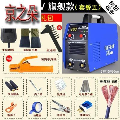 ZX7-200220v380v兩用全自動雙電壓家用小型全銅直流電焊機旗艦款雙電壓套五