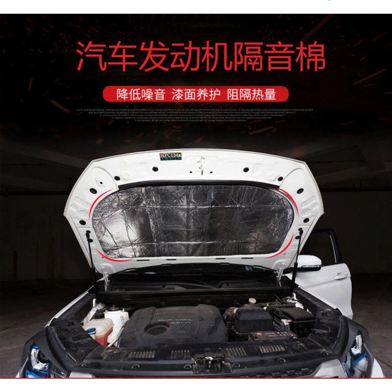 北京福田风景快运汽车载发动机盖引擎盖隔音隔热棉耐高温铝箔改装