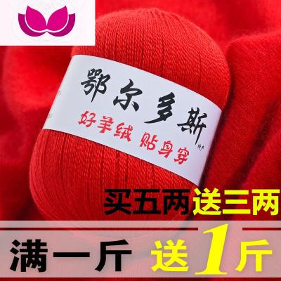 七斓羊绒线 正品 纯山羊绒 机织细线 手编羊毛线 宝宝毛线 特价