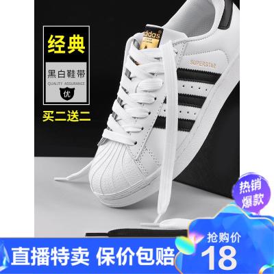 【苏宁优选精装品质】白色鞋带男女黑色鞋带子扁平运动帆布鞋板鞋篮球鞋鞋带白百搭宽娅洛尔