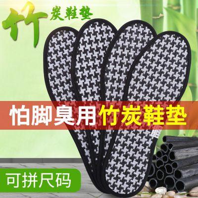 BPMA2/5/10双装竹炭防臭鞋垫除臭留香男女加厚透气吸汗皮鞋运动鞋垫女