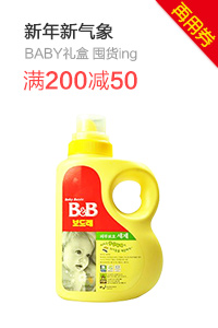 BABY礼盒囤货ing  新年新气象 满减再用劵  满200减50
