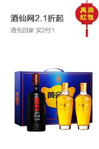 酒仙网官方旗舰店