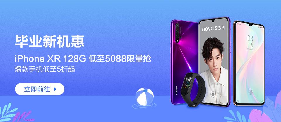 XR 128G 低至5088元