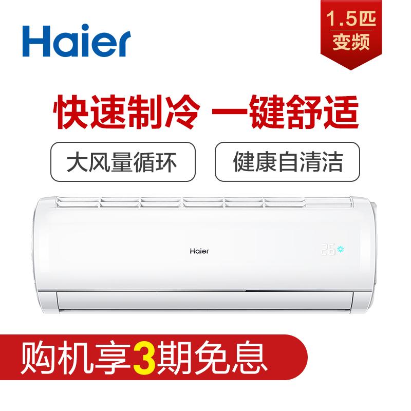 海尔1.5匹 3级能效 变频 自清洁 强劲制冷 家用 挂壁式 挂机空调 KFR-35GW/27JDM23A