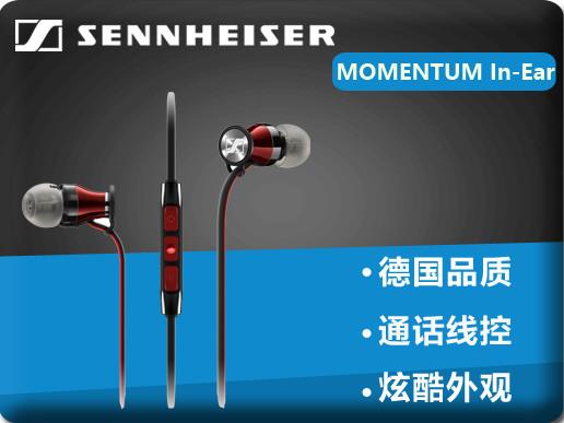 森海塞尔(sennheiser)momentum in-ear i 入耳式耳机