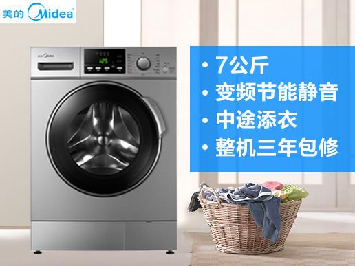 美的7公斤变频滚筒洗衣机