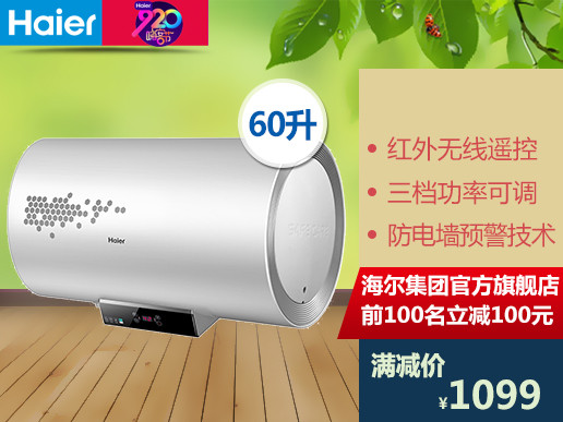 海尔60升多功率无线遥控电热水器