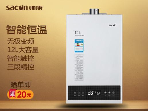 帅康(sacon)燃气热水器12bcme天然气