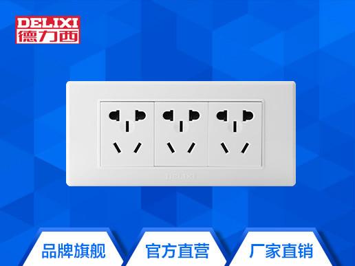 德力西118型墙壁开关插座 十五孔二三孔插 开关插座面板白色系列