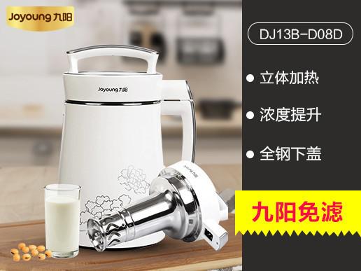 九阳(joyoung)豆浆机dj13b-d08d